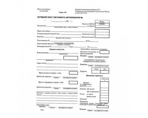 Бланк Путевой лист легкового автомобиля А5 (100 листов)