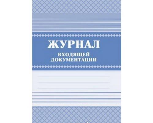 Журнал входящей документации