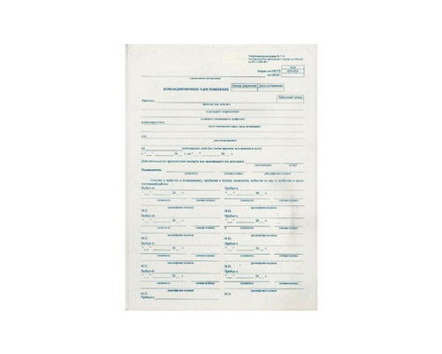 Бланк Командировочное удостоверение А-4 (100 листов)