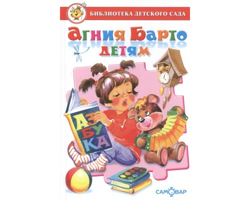 Агния Барто детям