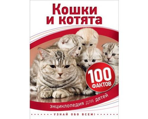 100 фактов Кошки и котята