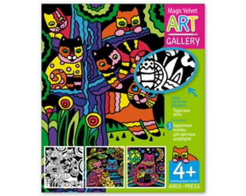 Раскраска бархатная Чудесные коты. 3 основы
