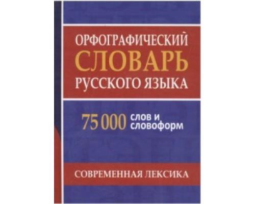 Орфографический словарь русского языка 75 000 слов и словоформ