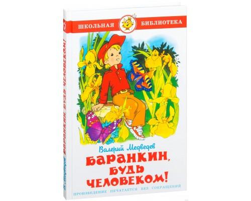 Баранкин, будь человеком В.Медведев