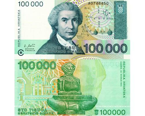 БЕЗ СКИДКИ Банкнота 100000 динар Хорватия 1993 KR