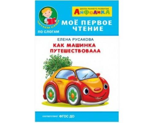 Айфолика. Мое первое чтение (читаем сами по слогам)Как машинка путешествовала Русакова Е.