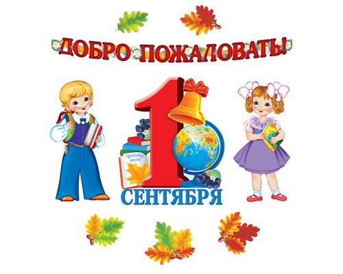 *КБ-13395 Комплект для оформления интерьера. Добро пожаловать в школьную страну / ВБ