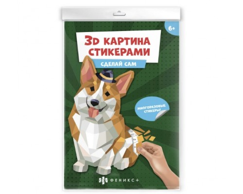 Аппликация 3D картина стикерами арт. 56904 КОРГИ