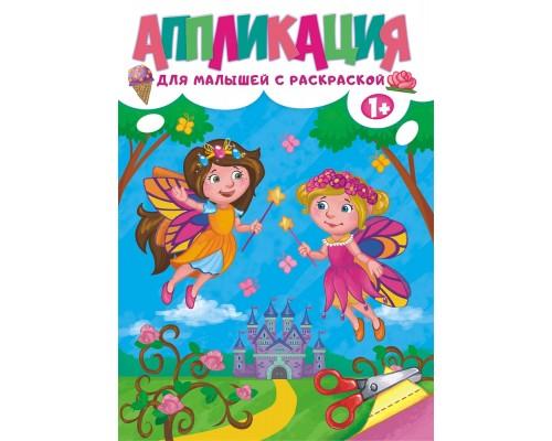Аппликация (А4)Для девочек с раскраской